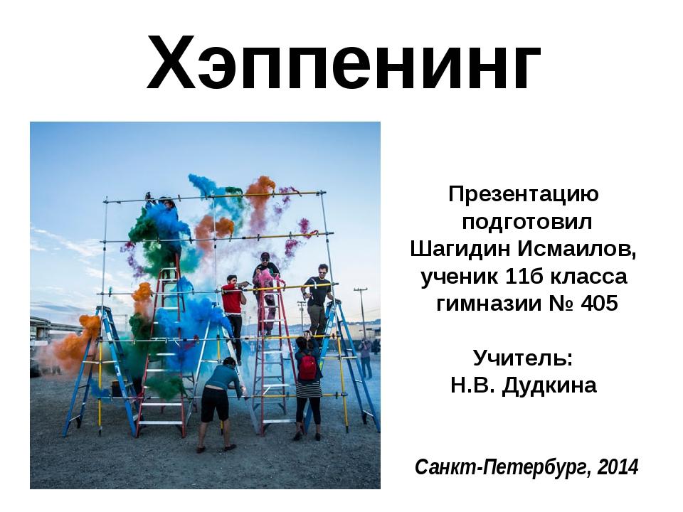 Хэппенинг Презентацию подготовил Шагидин Исмаилов, ученик 11б класса гимназии...