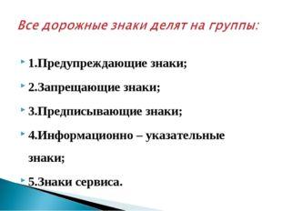 1.Предупреждающие знаки; 2.Запрещающие знаки; 3.Предписывающие знаки; 4.Инфор