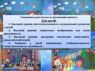 Ожидаемые результаты от реализации проекта: Для детей: 1. Высокий уровень инт