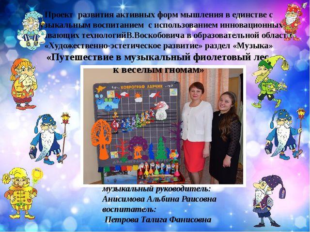 музыкальный руководитель: Анисимова Альбина Раисовна воспитатель: Петрова Тал...