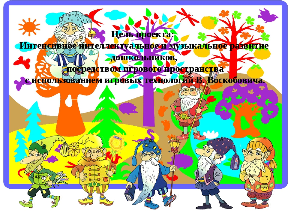Цель проекта: Интенсивное интеллектуальное и музыкальное развитие дошкольнико...