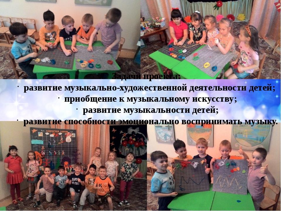 Задачи проекта: развитие музыкально-художественной деятельности детей; приобщ...