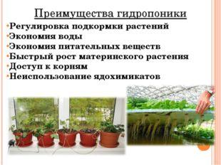 Регулировкаподкормки растений Экономия воды Экономия питательных веществ Бы