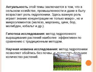Актуальность этой темы заключается в том, что в сельском хозяйстве, промышлен