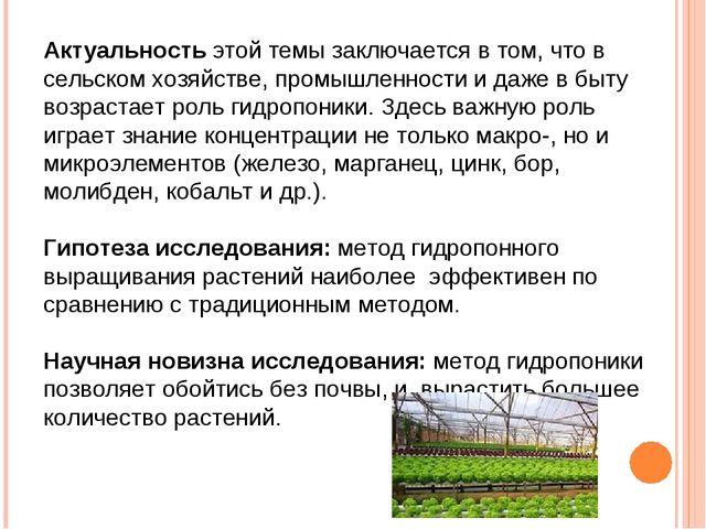 Актуальность этой темы заключается в том, что в сельском хозяйстве, промышлен...