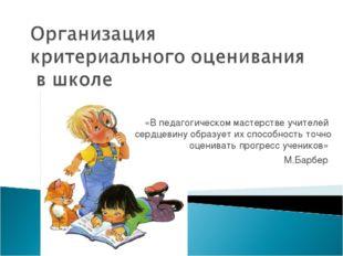«В педагогическом мастерстве учителей сердцевину образует их способность точ