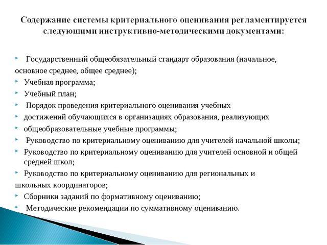 Государственный общеобязательный стандарт образования (начальное, основное с...