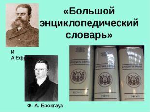 «Большой энциклопедический словарь» И. А.Ефрон Ф. А. Брокгауз