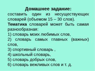 Домашнее задание: составить один из несуществующих словарей (объемом 15 – 30