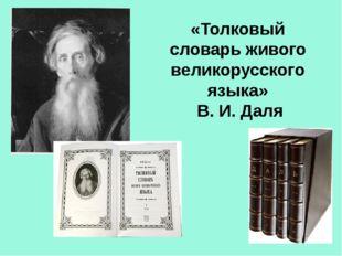 «Толковый словарь живого великорусского языка» В. И. Даля