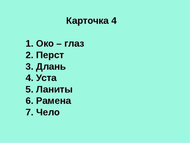 Карточка 4 1. Око – глаз 2. Перст 3. Длань 4. Уста 5. Ланиты 6. Рамена 7. Чело