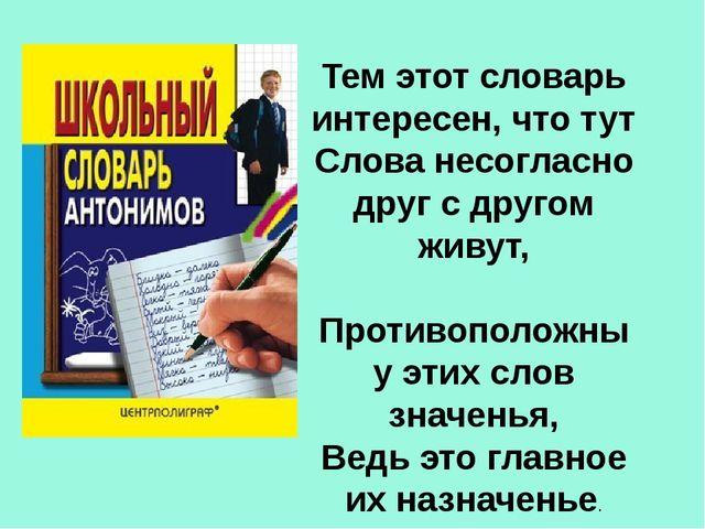 Тем этот словарь интересен, что тут Слова несогласно друг с другом живут, Про...