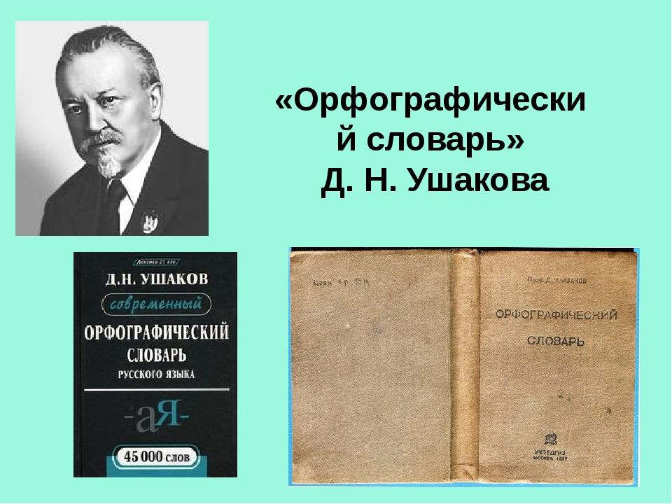 «Орфографический словарь» Д. Н. Ушакова