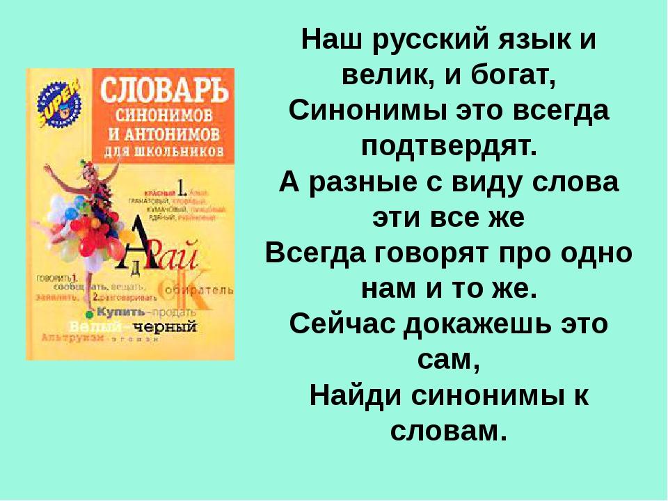 Наш русский язык и велик, и богат, Синонимы это всегда подтвердят. А разные с...