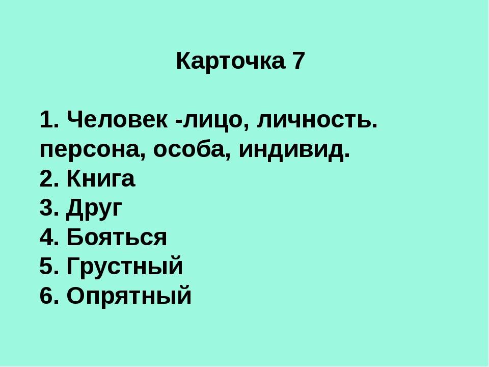 Карточка 7 1. Человек -лицо, личность. персона, особа, индивид. 2. Книга 3. Д...
