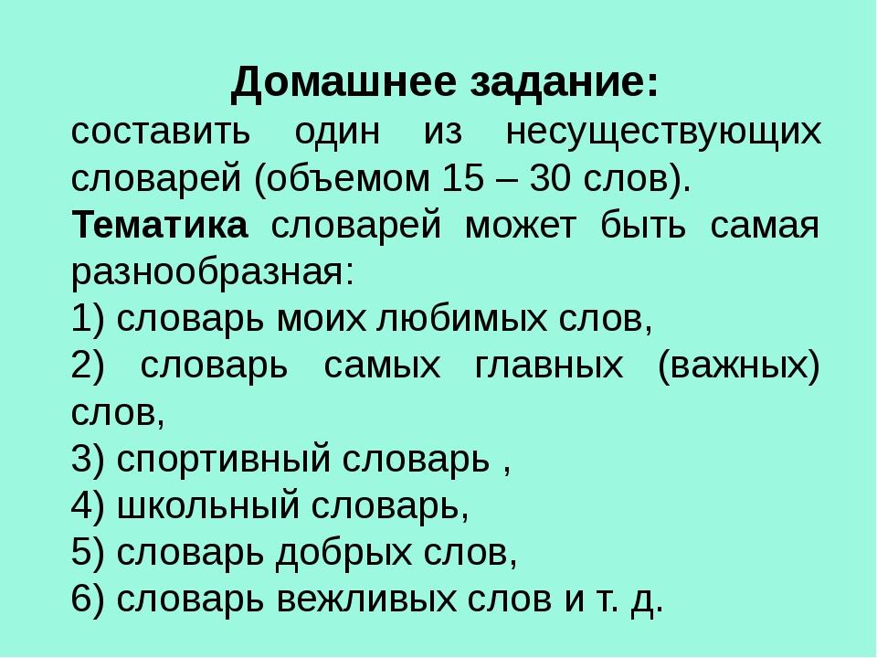Домашнее задание: составить один из несуществующих словарей (объемом 15 – 30...