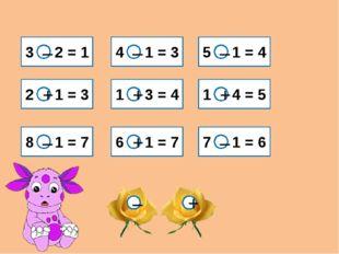 3 2 = 1 2 1 = 3 4 1 = 3 1 3 = 4 5 1 = 4 1 4 = 5 8 1 = 7 6 1 = 7 7 1 = 6 + – –