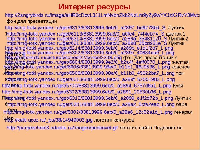 http://katti.ucoz.ru/_pu/38/14949003.jpg логотип конкурса http://purpeschool3...