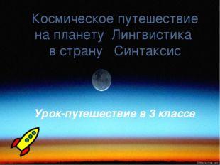 Космическое путешествие на планету Лингвистика в страну Синтаксис Урок-путеше