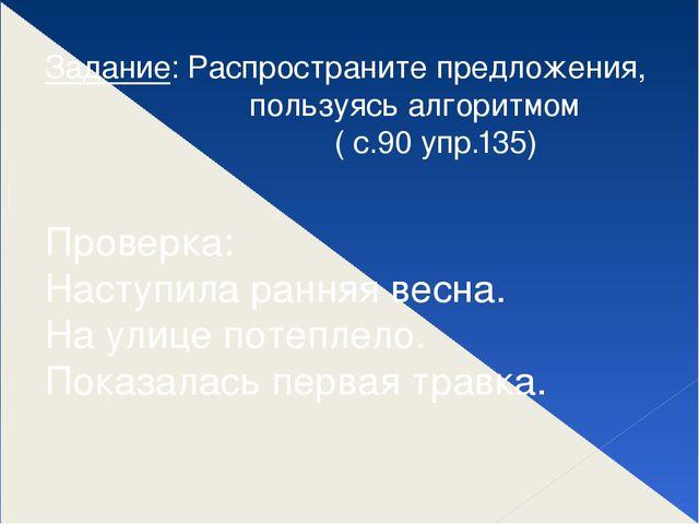Задание: Распространите предложения, пользуясь алгоритмом ( с.90 упр.135) Про...