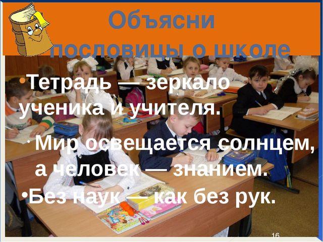 Объясни пословицы о школе Мир освещается солнцем, а человек — знанием. Тетрад...