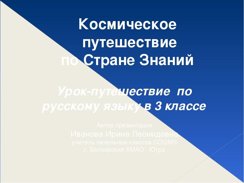 Автор презентации Иванова Ирина Леонидовна учитель начальных классов СОШ№3 г....