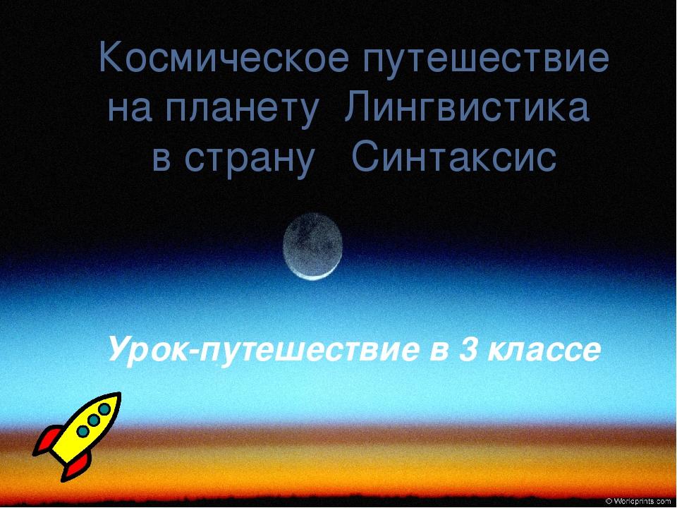 Космическое путешествие на планету Лингвистика в страну Синтаксис Урок-путеше...