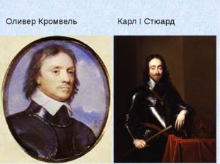 Оливер Кромвель Карл I Стюард