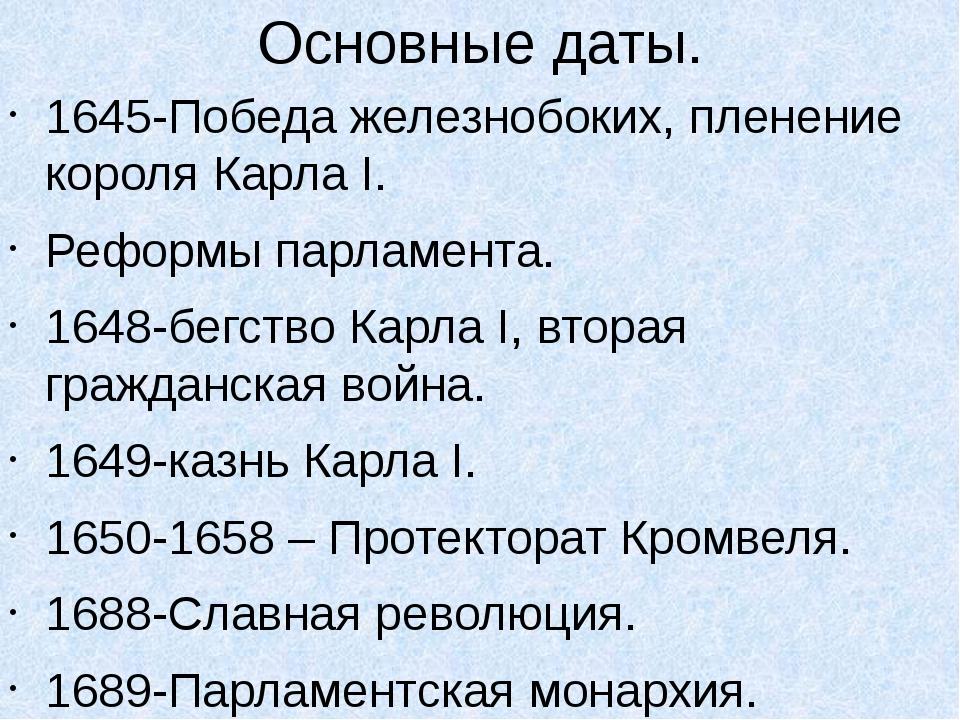 Основные даты. 1645-Победа железнобоких, пленение короля Карла I. Реформы пар...