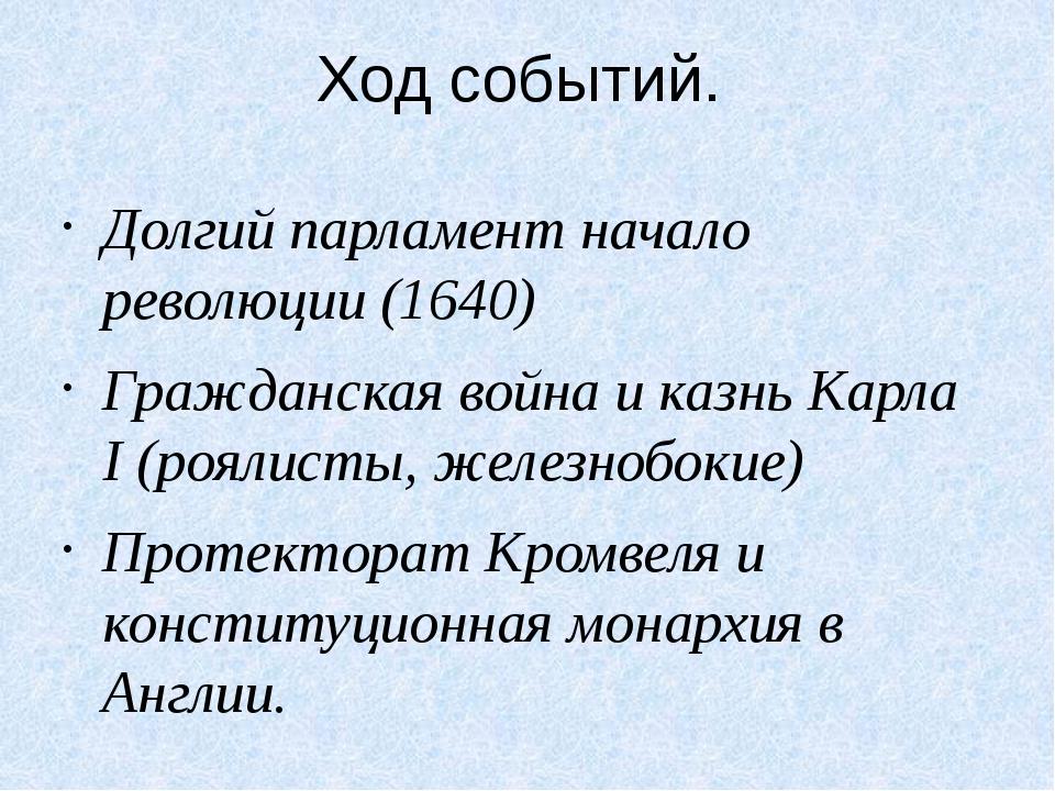 Ход событий. Долгий парламент начало революции (1640) Гражданская война и каз...