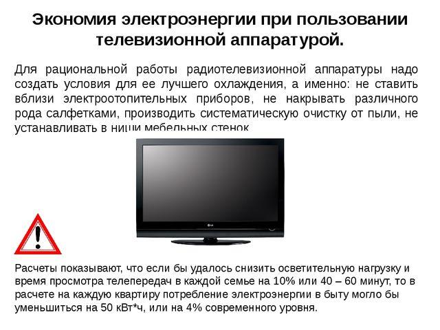 Экономия электроэнергии при пользовании телевизионной аппаратурой. Для рацион...