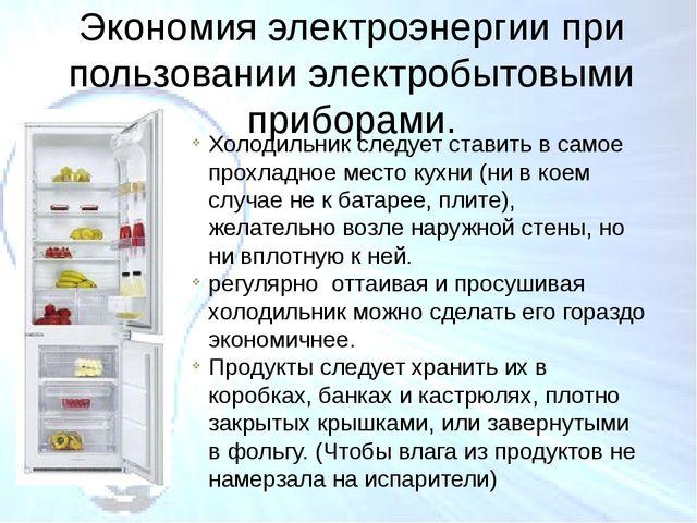 Экономия электроэнергии при пользовании электробытовыми приборами. Холодильни...