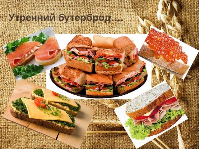 Утренний бутерброд….