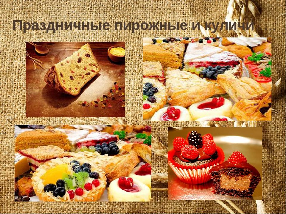 Праздничные пирожные и куличи…..