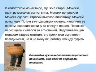 В египетском монастыре, где жил старец Моисей, один из монахов выпил вина. Мо