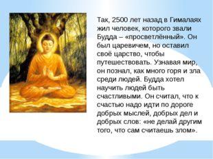 Так, 2500 лет назад в Гималаях жил человек, которого звали Будда – «просветл