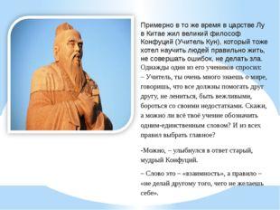 Примерно в то же время в царстве Лу в Китае жил великий философ Конфуций (Учи