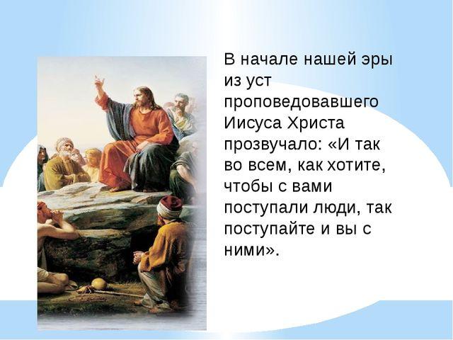 В начале нашей эры из уст проповедовавшего Иисуса Христа прозвучало: «И так в...