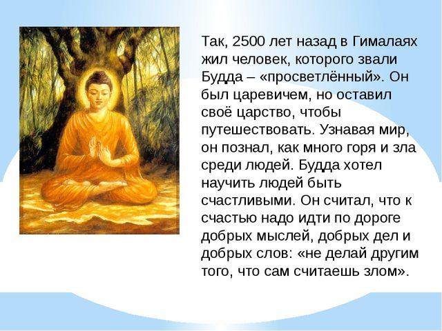 Так, 2500 лет назад в Гималаях жил человек, которого звали Будда – «просветл...