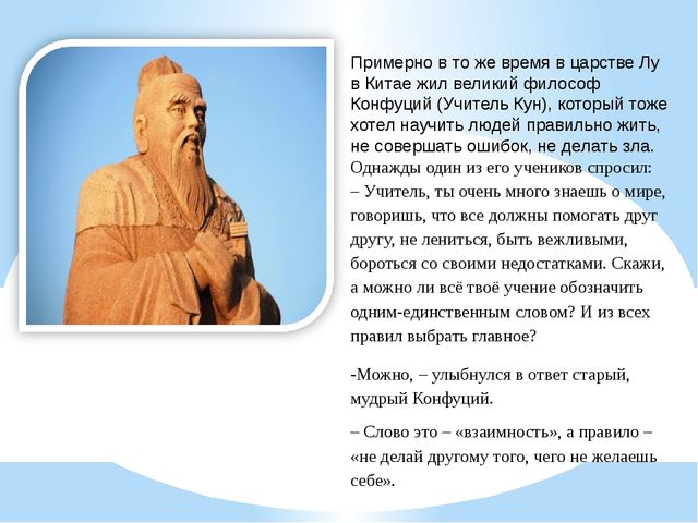 Примерно в то же время в царстве Лу в Китае жил великий философ Конфуций (Учи...