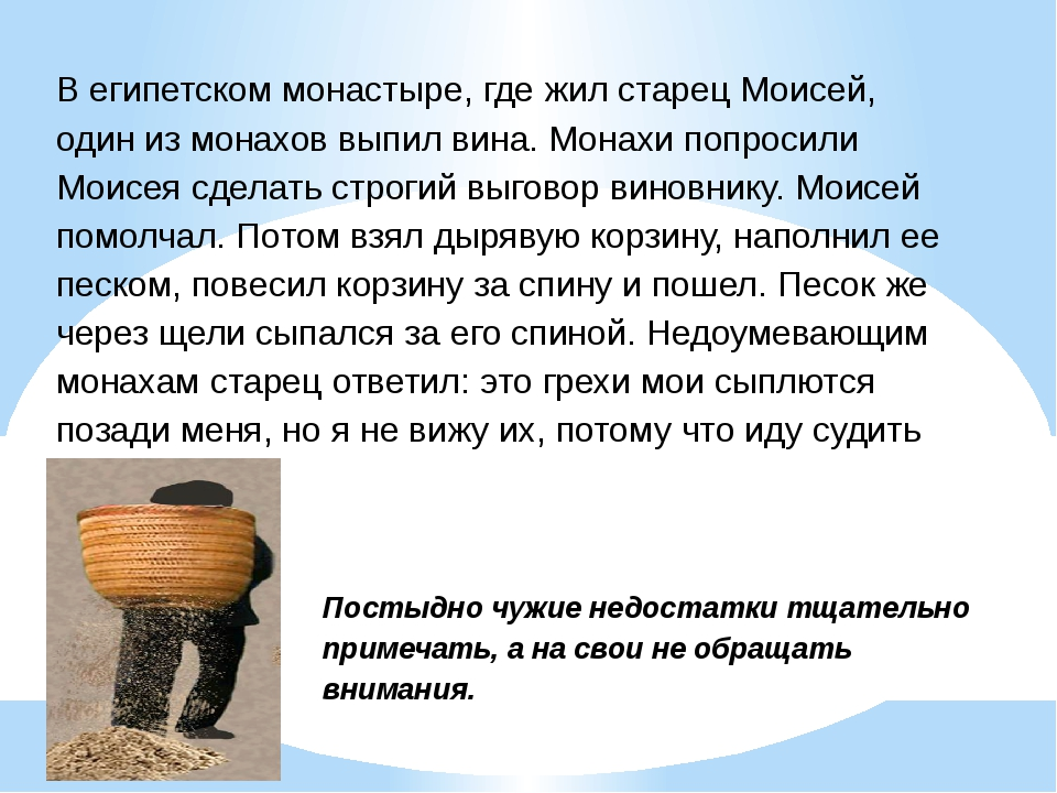 В египетском монастыре, где жил старец Моисей, один из монахов выпил вина. Мо...