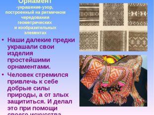 Орнамент -украшение-узор, построенный на ритмичном чередовании геометрических