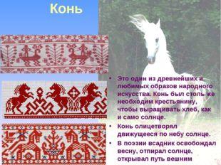 Конь Это один из древнейших и любимых образов народного искусства. Конь был с