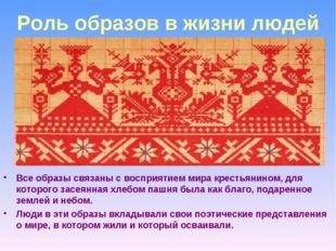 Роль образов в жизни людей Все образы связаны с восприятием мира крестьянином