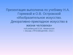 Презентация выполнена по учебнику Н.А. Горяевой и О.В. Островской «Изобразите