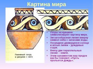 Картина мира Узоры на кувшине символизируют картину мира. Зигзагообразная лин