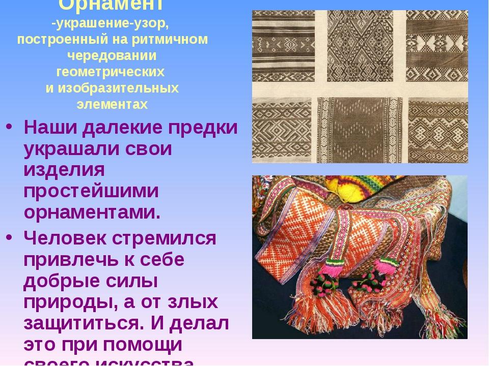 Орнамент -украшение-узор, построенный на ритмичном чередовании геометрических...