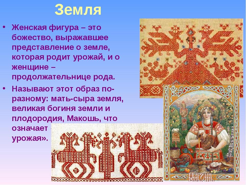 Земля Женская фигура – это божество, выражавшее представление о земле, котора...