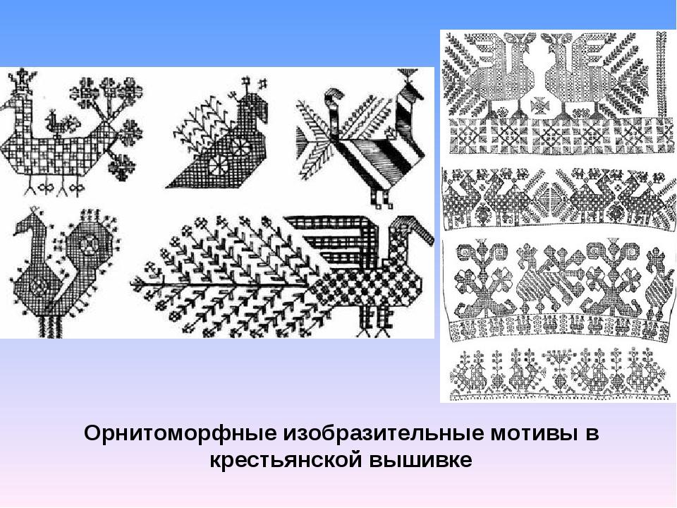 Орнитоморфные изобразительные мотивы в крестьянской вышивке