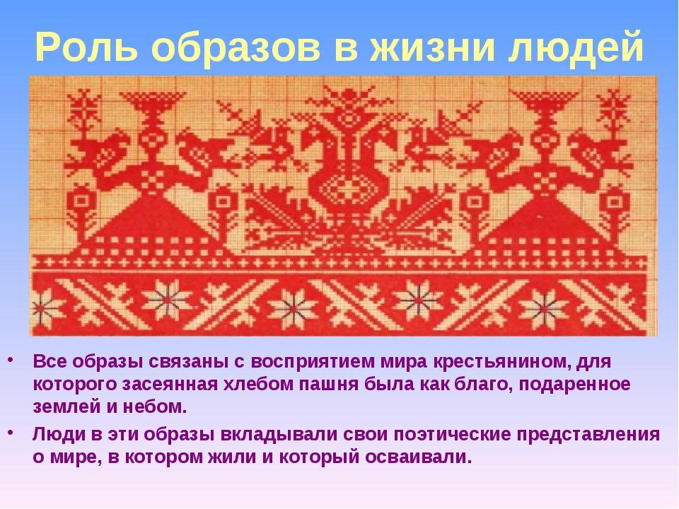 Роль образов в жизни людей Все образы связаны с восприятием мира крестьянином...